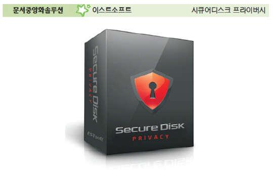 이스트소프트, PC 저장 중요문서 서버 보안영역 이관·관리